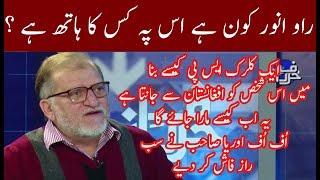 Orya Maqbol jan Expose Rao Anwar \ Harf E Raz | Neo News