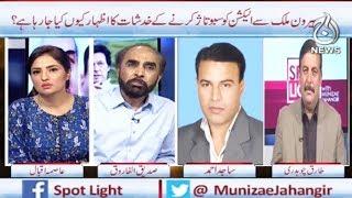 Spot Light - 20 June 2018   Aaj News