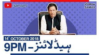 Samaa News | Latest Headlines | 9PM - SAMAA TV - 14 October 2018