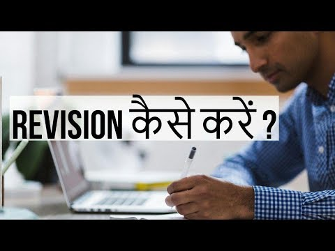 Revision कैसे करे - How to revise for exams effectively for best results