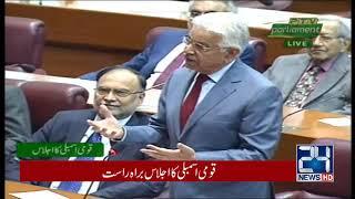 Khawaja Asif Speech in National Assembly | 17 Oct 2018 | 24 News HD