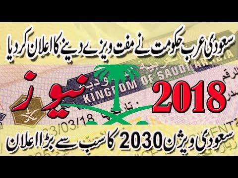 Saudi Arabia Free Visa || Visa For All Countries Without Fee || 2018 || MJH Studio || Urdu Hindi ||