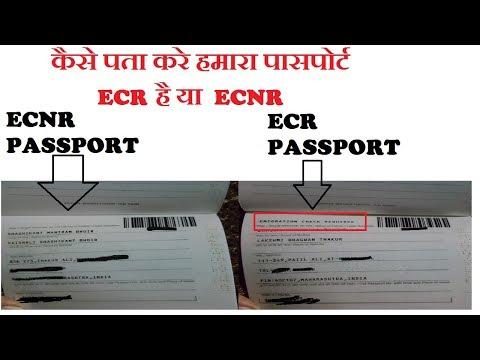 ECR Passport है या ECNR Passport कैसे पता चलता है ?