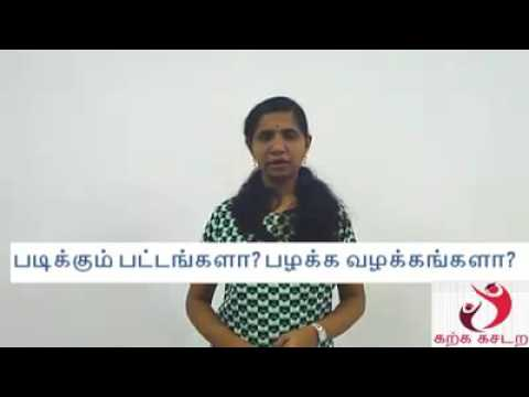 How to develop leadership skill - tamil explain