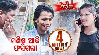 New Odia Film - Love Formulaa | Best Comedy Scene - Manisa Aaji Phasi Gala |