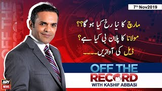 Off The Record | Kashif Abbasi | ARYNews | 7 November 2019
