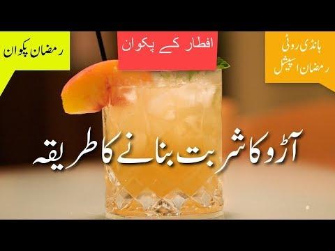 Peach Drink Recipe In Urdu آڑو کا شربت بنانے کی ترکیب Peach Energy Drink | Refreshing Drink