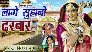 रामदेवजी का सुपरहिट DJ सांग | झूठी नहीं सरकार - Kiran Kumawat | Rajasthani Song | FULL Video | PRG