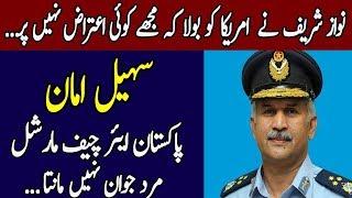 Pakistan air chief marshal sohail aman story    best of pakistan air force    the info teacher