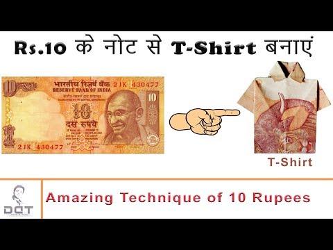 10 रूपए के नोट से टीशर्ट बनाएं   How to make T-Shirt    How to make a Rs.10 note shirt   shirt note,
