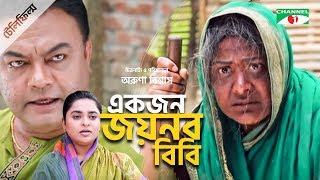 Akjon Joynab Bibi | একজন জয়নব বিবি | Telefilm | Aruna Biswas | Channeli Tv