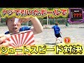 【運ゲー】クジで引いたボールでシュートスピード対決してみた!