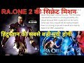 Download  Secret mission of Ra.One 2 which will be biggest Indian movie till date MP3,3GP,MP4