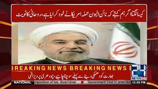 US Conducts 9/11 Terrorist Attacks | Iranian President Hassan Rouhani | 24 News HD