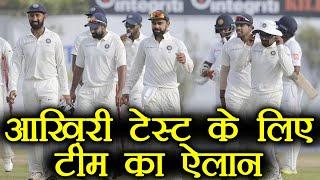India Vs Sri Lanka 3rd Test : BCCI announced India squad, Shikhar Dhawan back | वनइंडिया हिंदी
