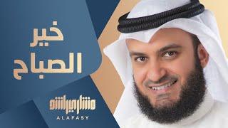 ألبوم مشاري راشد بالمصري - خير الصباح