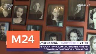 Кем стали юные актеры популярных фильмов и сериалов - Москва 24