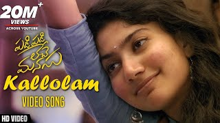 Padi Padi Leche Manasu Video Songs | Kallolam Video Song | Sharwanand,Sai Pallavi |Sai Pallavi Songs