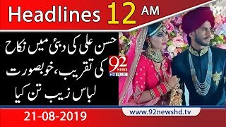 News Headlines | 12 AM | 21 August 2019 | 92NewsHD