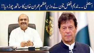Exclusive!! Nadeem Afzal Chan Resigns As PM Imran Khan Spokesperson