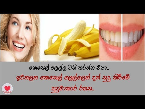 The strange secret of making whiten teeth from the discarded banana peel..
