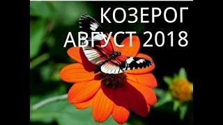 КОЗЕРОГ - ТАРО ПРОГНОЗ НА АВГУСТ 2018 года