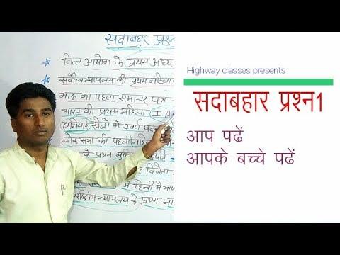 सदाबहार प्रश्न भाग -1 आप पढ़े आपके बच्चे पढ़े by Gaurav sir