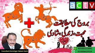 Leo ,Sagittarius ,Aries Compatibility in Love, Life, Marriage/ Urdu