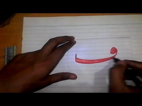 how to improve urdu handwriting with CUT MARKER urdu writing improve handwriting skills for KIDS