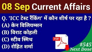 Next Dose #545 | 8 September 2019 Current Affairs | Daily Current Affairs | Current Affairs In Hindi