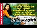 Latest Malayalam Movie 2016 Mazhaneer Thullikal Aaro Mooliya