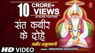 Kabir Amritwani By Debashish Das Gupta [Full Video Song] I Kabir Amritwani