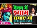 Download  मनोज शर्मा ग्वालियर का सबसे प्यारा  भजन - नैनन में श्याम समाये गयो    Nainan Me Shyam Sama Gayo MP3,3GP,MP4