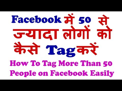 How To Tag More Than 50 People on Facebook | Facebook Tagging -2017 Must Watch