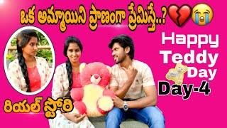 రియల్ స్టోరీ (Part-4) || Bava Maradhalu || Lovestory || Funkypranks || Ravivarma || telugupranks