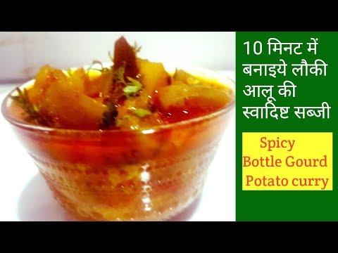 Lauki ki sabji | 10 minute mai banaiye aloo lauki ki sabji | Bottle gourd curry in pressure cooker.
