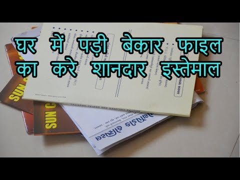 best out of waste paper file-RECYCLE SERIES VIDEO 5
