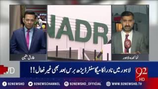 Nadra Mega Center remains inoperative in Lahore (Newsat5) - 02-02-2017 - 92NewsHD