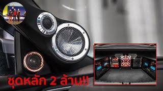 ชุดSuper Hi-End เฉียด 2 ล้านบาทในรถ Honda Civic FC กับลำโพงที่มีน้ำหนักเบาที่สุดในโลก By Roj Mirage