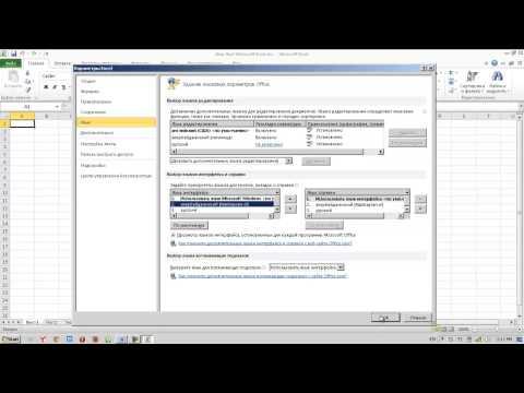 Change Office 2010 Language_-_Office 2010 dil dəyişmək