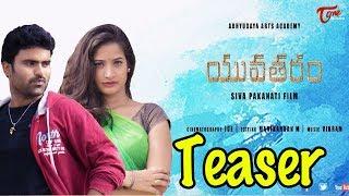 Yuvatharam Telugu Movie Teaser 2017 || By Siva Pakanati