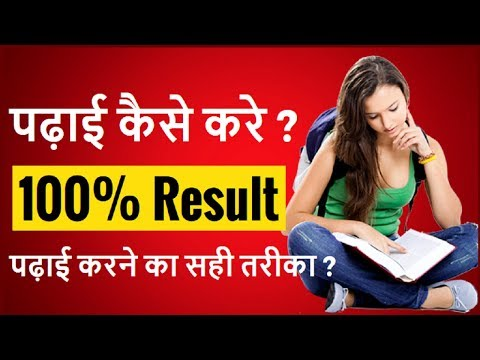 HOW TO STUDY | HOW TO STUDY EFFECTIVELY | HOW TO STUDY EFFECTIVELY FOR EXAMS✔