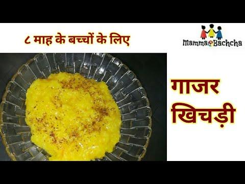 8 month Baby Food   Carrot Khichadi   गाजर खिचड़ी