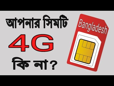 4G Enabled in Bangladesh ll How to check your SIM 4G enabled || Alloron Bangla||