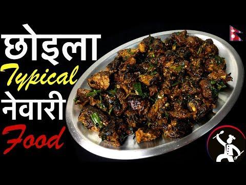 Newari Choila | नेवारी छोइला कसरी बनाउने ? Authentic Choila recipe | Yummy Food World🍴 98