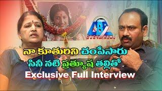 Heroin Pratyusha's Mother exclusive interview | My Voice with Vaali Srinivas | CBC9 News