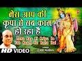 Mera Aapki Kripa Se Sab Kaam Ho Raha Hai By Vinod Agarwal Kr