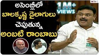 అసంబ్లీలో బాలకృష్ణ డైలాగులు చెపుతున్న అంబటి రాంబాబు | Ambati Rambabu Speech in AP Assembly Session