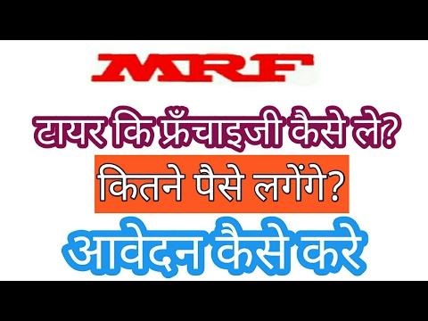 MRF कि franchise लेकर पैसे कमाये।business ideas hindi