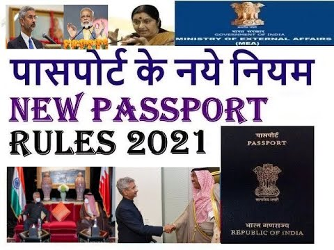 Passport New Rules 2018 - पासपोर्ट के नये नियम  2018